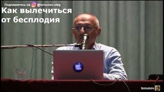 Торсунов О.Г.  Как вылечиться от бесплодия