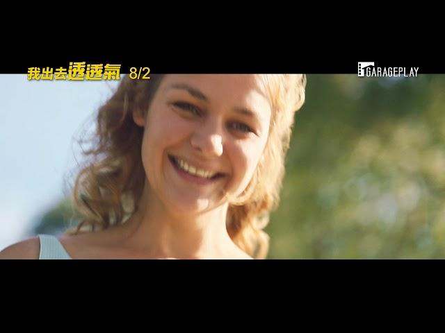 德國本土電影年度票房總冠軍!【我出去透透氣】All About Me 電影預告 8/2(五) 笑中帶淚