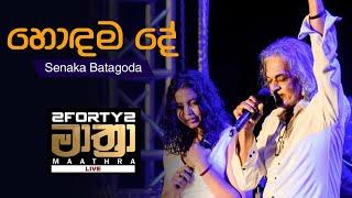 𝟮𝗙𝗢𝗥𝗧𝗬𝟮 𝗠𝗔𝗔𝗧𝗛𝗥𝗔 LIVE   Hondama De(හොඳම දේ ) - Senaka Batagoda