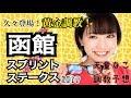 【競馬】函館スプリントステークス2017 天童なこの調教予想☆