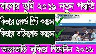 land information wb || banglarbhumi Khatian & Plot Information 2019 New Process || Banglarbhumi