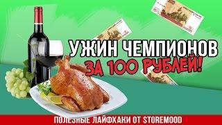 Лайфхак - шикарный ужин за 100 рублей [бич-закупка]