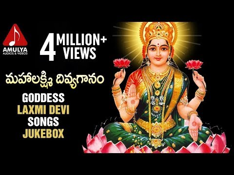 Sri Lakshmi Devi | Mahalaxmi Divya Ganam Laxmi Songs Jukebox | Telugu Devotional Songs