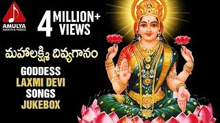 Gambar cover Sri Lakshmi Devi | Mahalaxmi Divya Ganam Laxmi Songs Jukebox | Telugu Devotional Songs