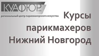 Курсы обучения парикмахеров в Нижнем Новгороде  ǀ Куафюр НН