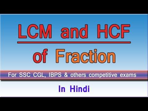 LCM and HCF of Fraction |Hindi| भिन्न का ल.स. और म.स.