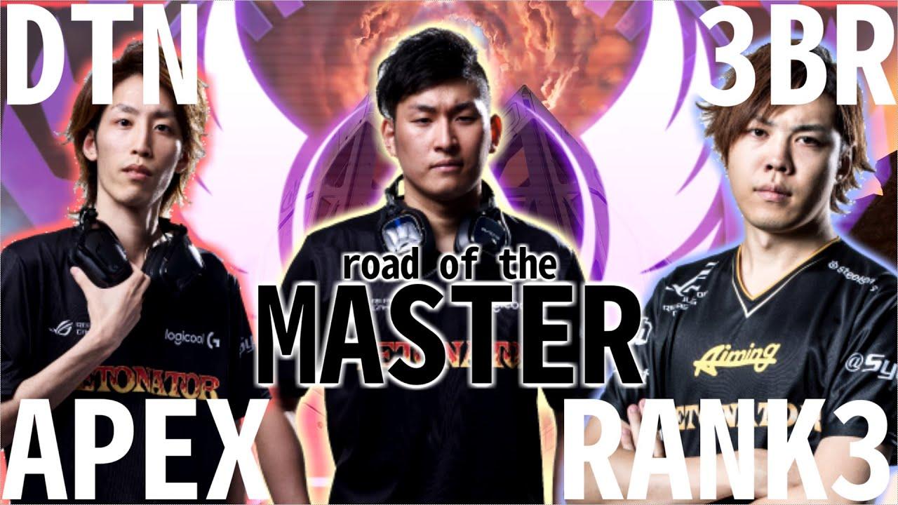 【DTN】APEX RANK season3 ドキュメンタリー~マスターへのキセキ~【スタヌ、スパイギア 、シャカ:3BR:DIGEST】