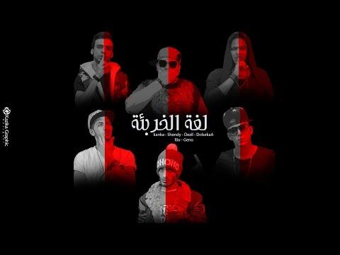 كليب لغة الخربئة  - El Madfaagya Ft El Sharaa Family