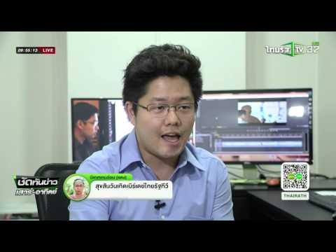 กวดวิชาผ่านติวเตอร์ออนไลน์ | 24-04-59 | ชัดทันข่าว เสาร์-อาทิตย์ | ThairathTV