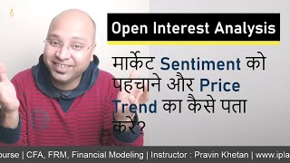 Open Interest Analysis - Market Sentiment को पहचाने और Price Trend का कैसे पता करे?