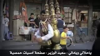 ياحلالي و يامالي / أغنية حمصية / سعيد الوزير أبومحمد