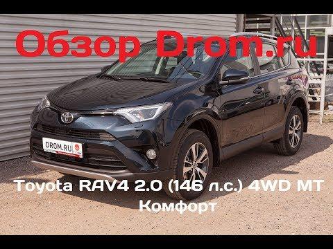 Toyota RAV4 2017 2.0 (146 л.с.) 4WD MT Комфорт - видеообзор