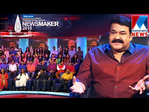 Mohanlal in Newsmaker 2016  | Manorama News