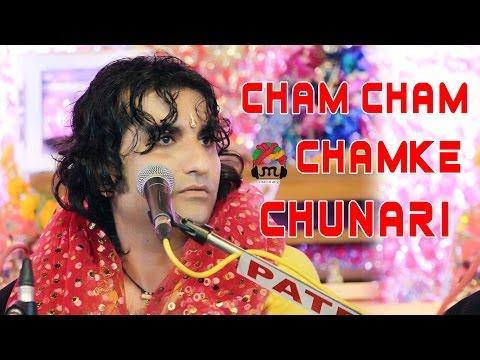 New Rajasthani Bhajan 2017 | Cham Cham Chamke Chunari Full HD | Prakash Mali Live Bhajan, Osiyan