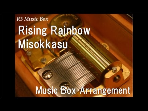 "Rising Rainbow/Misokkasu [Music Box] (Anime ""Food Wars!: Shokugeki no Soma"" OP)"