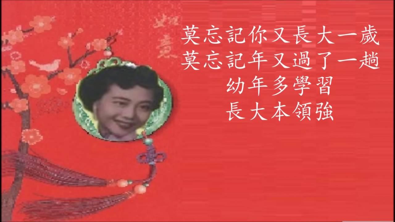【梁萍 :恭喜大家今年好】一首很溫馨的新年歌。由黎錦光詞。志美作曲。 - YouTube