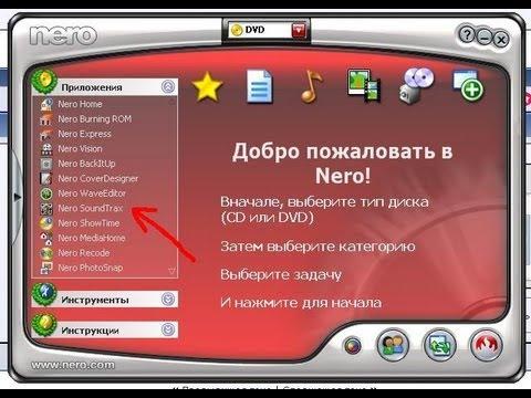 инструкция на русском Nero 12 - фото 9