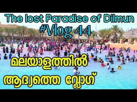 The Lost Paradise of Dilmun  (Biggest Water Theme Park in Bahrain)