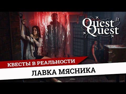 Страшный Квест с актером Лавка Мясника Благовещенск QuestQuest Хоррор Ужас Перформанс
