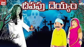 दिए वाली चुड़ैल- Telugu Horror Kahaniya | Hindi Story | Telugu Horror Story |  Moral Story in Telugu