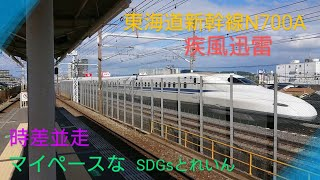【SDGSトレイン】新幹線に抜かれてもマイペースに入線