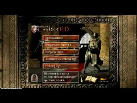 взлом Stronghold Crusader