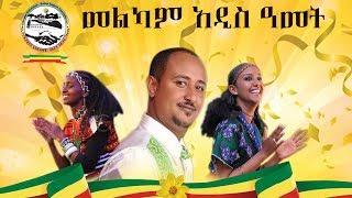 Boston Ethiopian New Year Celebration
