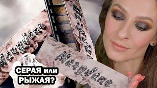 СЕРАЯ ПАЛЕТКА MARYJANE MELT Cosmetics не серая? Первые впечатления, свотчи, макияж