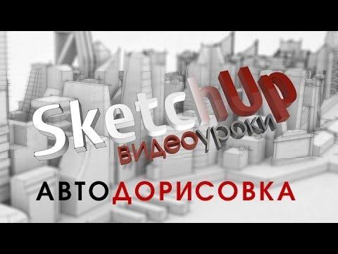Sketchup 8 На Русском Обучение - trofimovbrigad