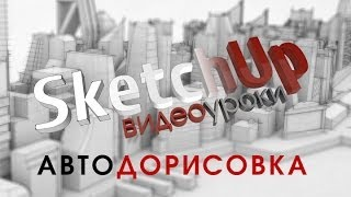 Уроки по SketchUp на русском -- Техники. Автодорисовка