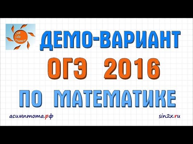 Демо-вариант ОГЭ по математике, задача 1