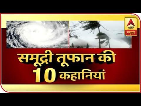 "Master Stroke: Odisha Begins Evacuation As ""Cyclone Titli"" Nears Coast | ABP News"