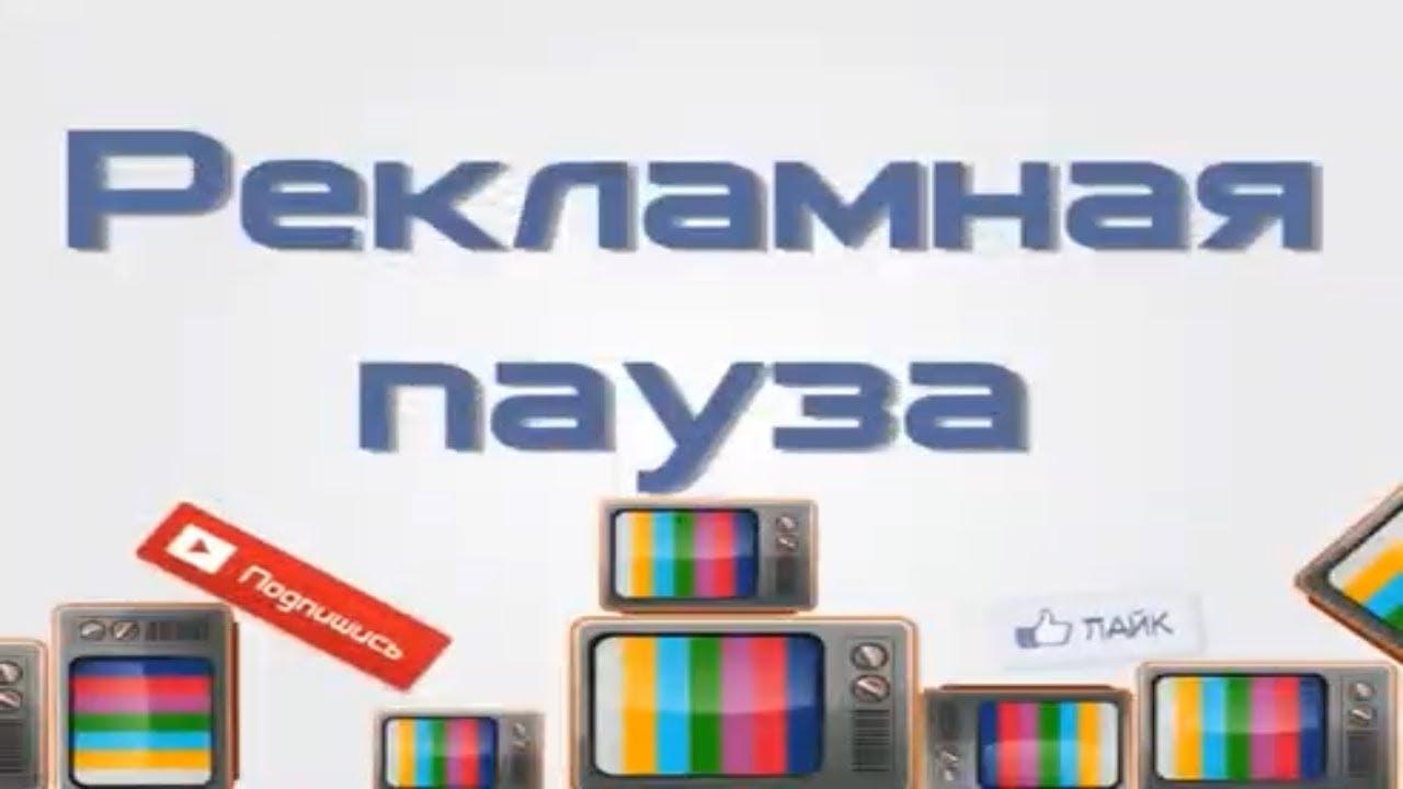 Рекламный блок # 64 (НТВ, 2000)