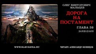 Дорога на Постамент | Заявления [ глава 26 | аудиокнига ]