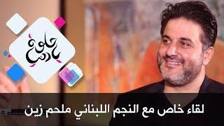 لقاء خاص مع النجم اللبناني ملحم زين