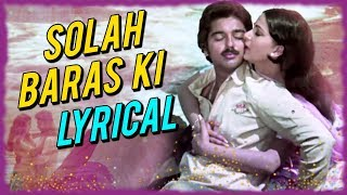 Solah Baras Ki Lyrical | Ek Duuje Ke Liye | Kamal Haasan, Rati Agnihotri | Laxmikant Pyarelal