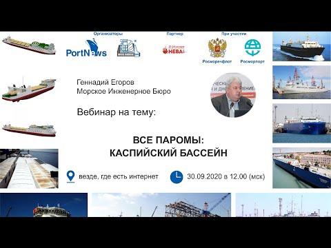 Вебинар «Все паромы: Каспийский бассейн»