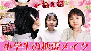 ねぇね登場♪おーちゃんに地雷メイクします☆himawari-CH