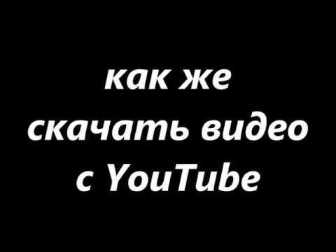 обучающее видео : как скачать видео с YouTube 2014.05.27