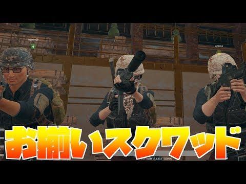 【PUBG】UUUM忘年会組でドン勝たべにいくうううううううう!!【TUTTI】