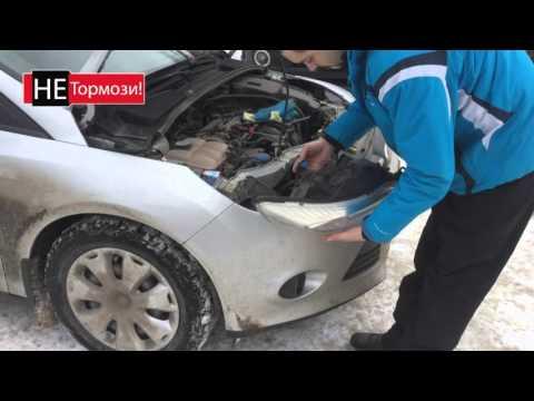 Замена лампы ближнего света на Форд Фокус 3 / замена фары