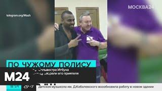 Вместо футболиста Сильвестра Игбуна в столичную больницу забрали его приятеля - Москва 24