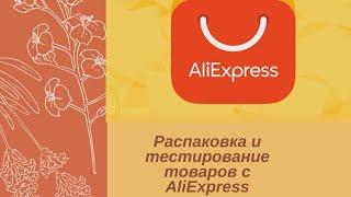Распаковка и тестирование посылок с AliExpress 01 01 2020