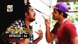 Kotipathiyo Episode 94 කෝටිපතියෝ  | සතියේ දිනවල රාත්රී  9.00 ට . . . Thumbnail