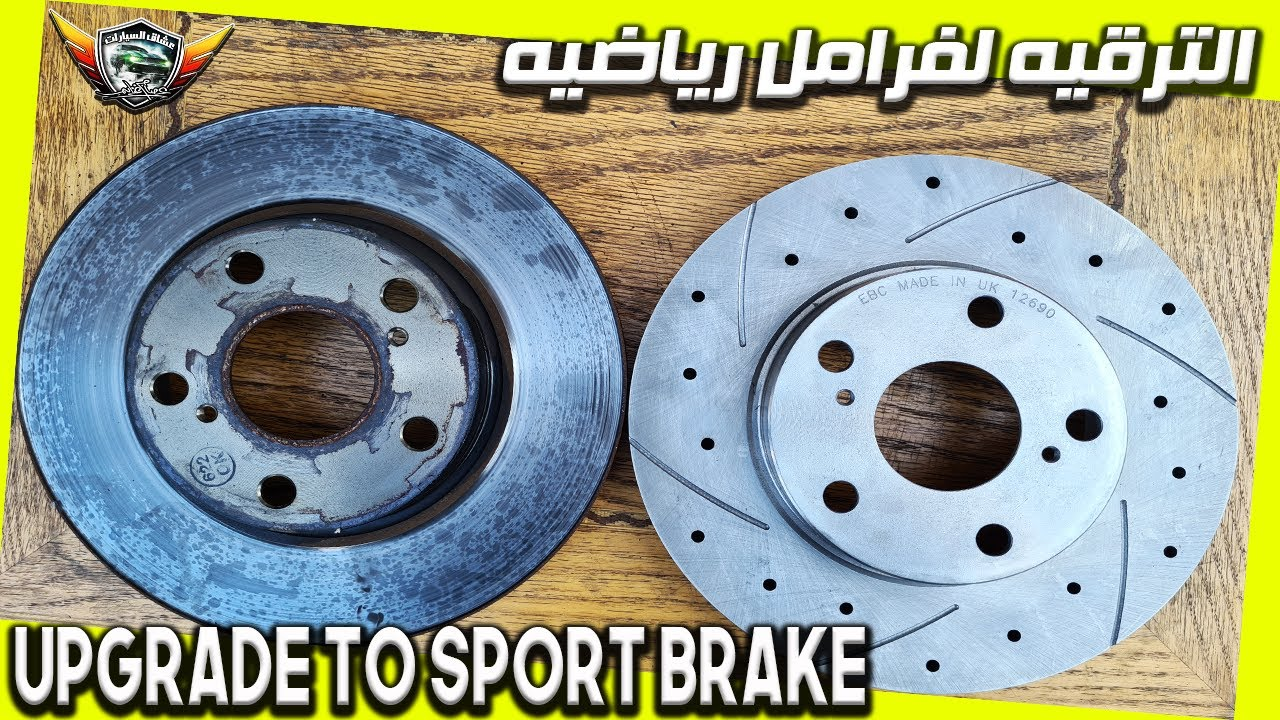 كل ما تريد ان تعرفه عن الترقيه لفرامل رياضيه upgrade to sport brake