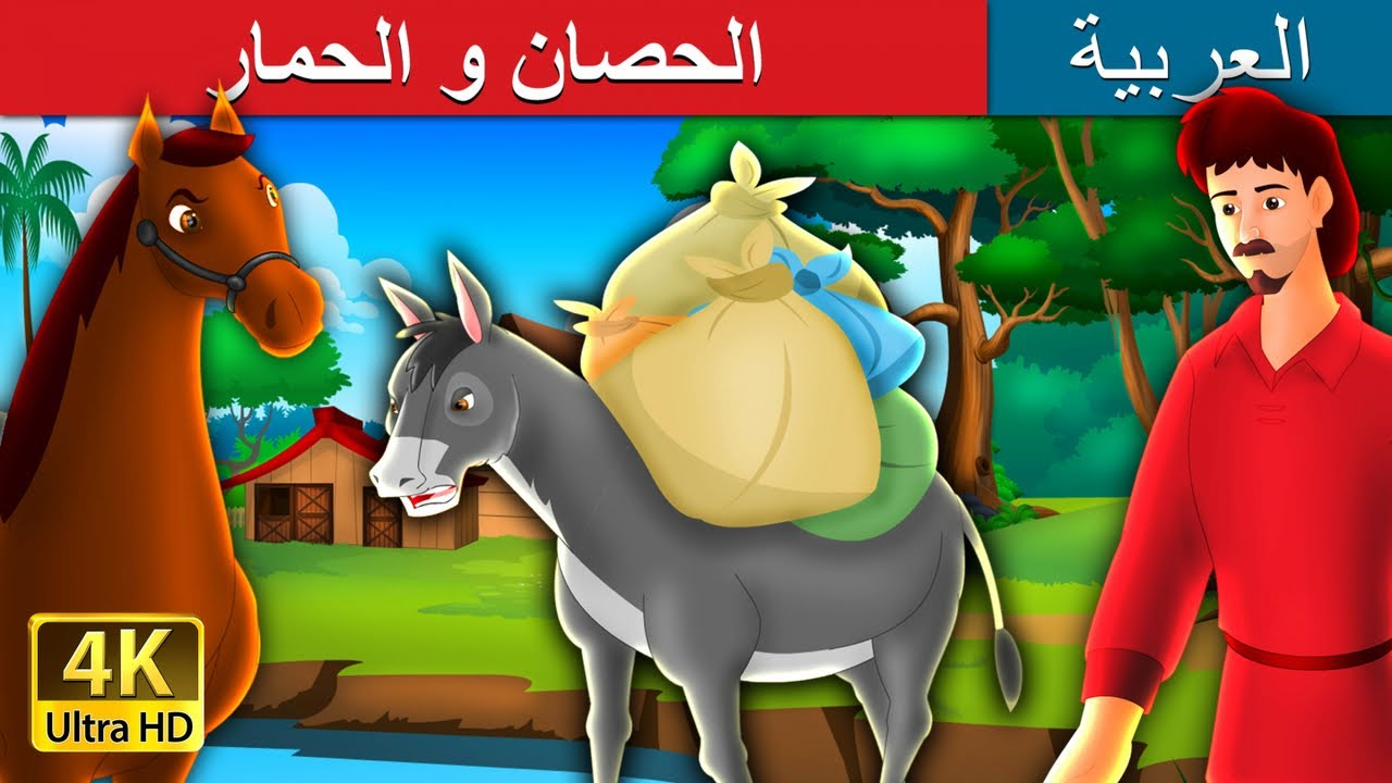 الحصان و الحمار The Horse And The Donkey Story In Arabic قصص اطفال حكايات عربية Youtube
