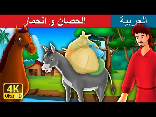 الحصان و الحمار | The Horse and The Donkey Story in Arabic | قصص اطفال | حكايات عربية