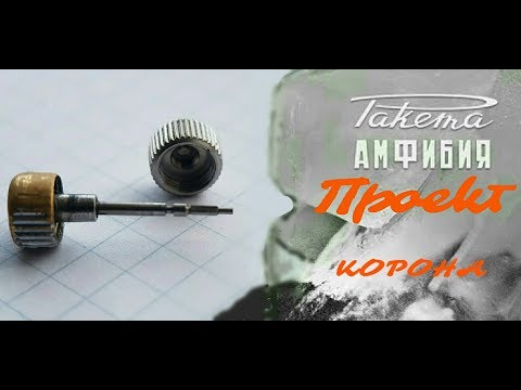 "Проект - ""Ракета Амфибия""(Серия -3, Корона)"