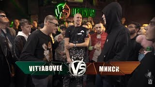 VERSUS: FRESH BLOOD 4 (VITYABOVEE VS Микси) Этап 4