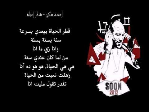 احمد مكي ... قطر الحياة | Ahmed Mekky ... Qatr El Hayah